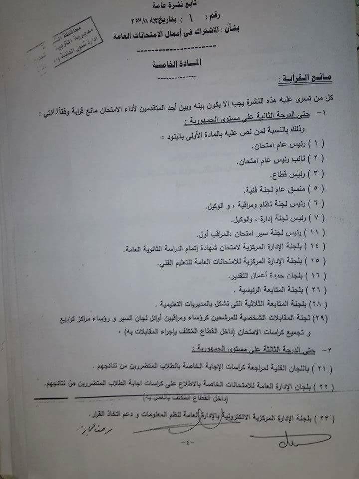 نشرة التعليم بشأن الاشتراك في اعمال الامتحانات العامة 6353