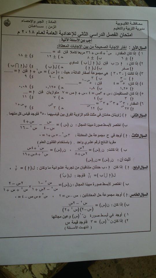 امتحان الجبر للصف الثالث الاعدادى الترم الثانى 2018 محافظة القليوبية 6356