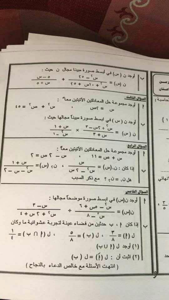 امتحان الجبر للصف الثالث الاعدادي الترم الثاني 2018 محافظة القاهرة 6360
