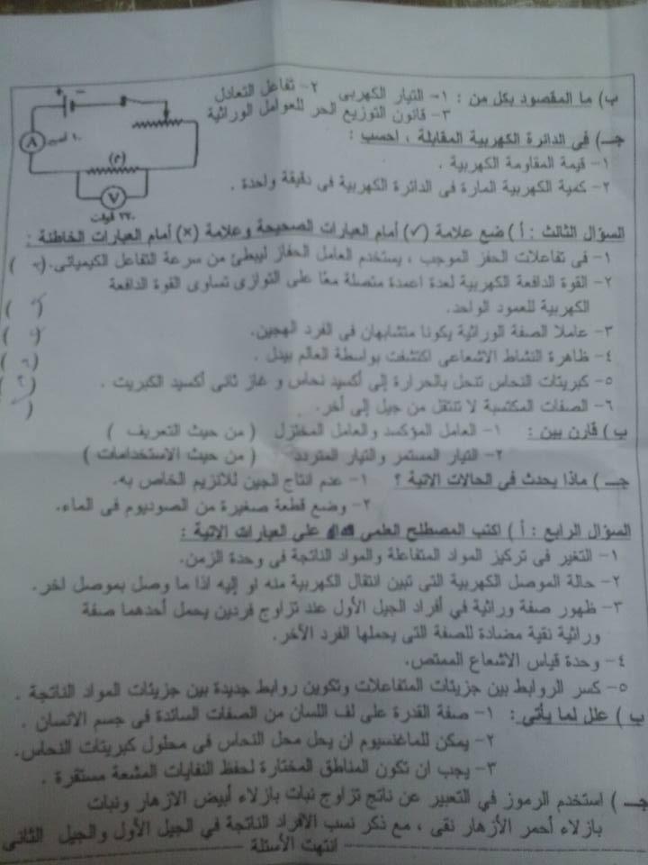امتحان العلوم للصف الثالث الاعدادى الترم الثانى 2018 محافظة قنا 6361