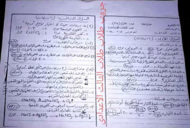 اجابة امتحان العلوم للصف الثالث الاعدادى الترم الثانى 2018 محافظة القاهرة 6362