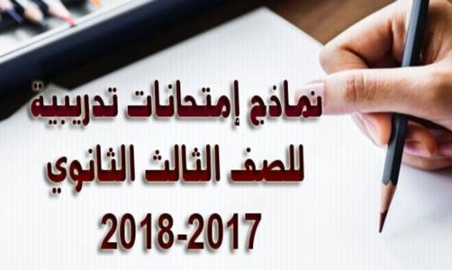 نماذج امتحانات الوزارة 2017 و 2018 للثانوية العامة علمي علوم وعلمي رياضة و ادبي 6368