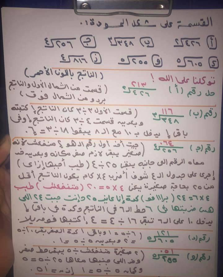 شيتات تبسيط القسمة للصف الرابع والخامس والسادس مستر احمد جوهر 645