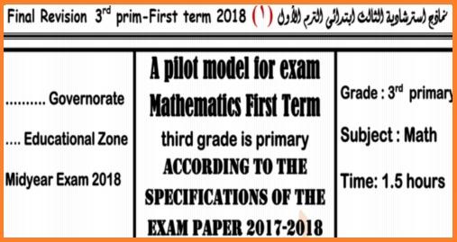 امتحانات math للصف الثالث الإبتدائى الترم الأول 2018 6518
