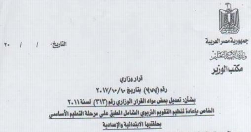 تحميل: القرار الوزارى 377 الخاص بتعديل قرار التقويم الشامل 313 لمرحلة التعليم الأساسى كاملاً 16 ورقة pdf 666310