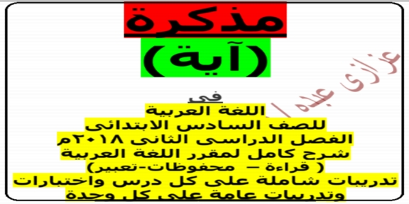 مذكرة (آية ) 2018م لغة عربية على أحدث المواصفات للصف السادس الترم الثانى  707010