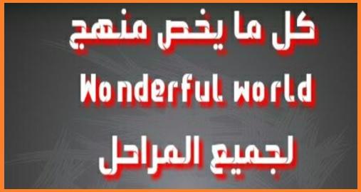 كل مايخص منهج Wonderful World لجميع المراحل 2018 713