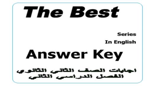اجابات كتاب الشرح The Best للثاني الثانوى الترم الثاني 2018 7134