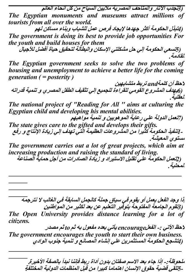 فن الترجمة - كيف تترجم ؟ هام جدا لكل طلاب ثانوى 7155