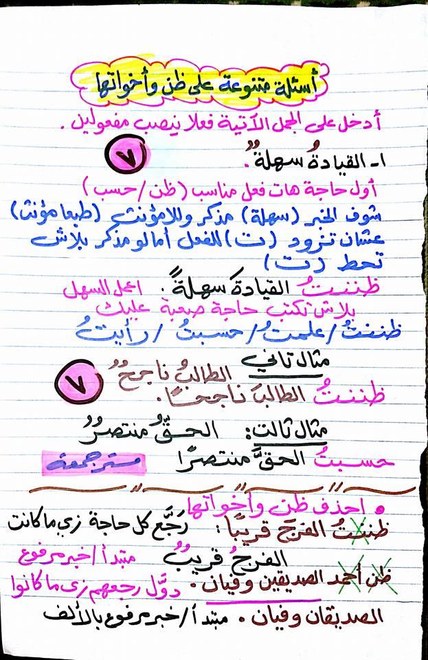 مراجعة ظن وأخواتها للصف الأول الاعدادي - مستر جمعة قرني 7165