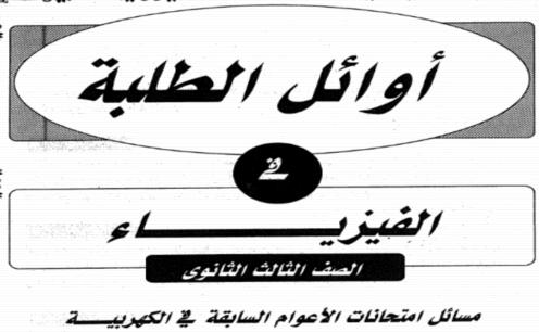 مراجعة اوائل الطلبة فى الفيزياء الكهربية للثانوية العامة مستر ايمن منصور 7183