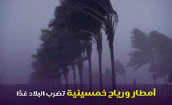 الأرصاد تحذر:  طقس الغد أمطار ورياح خمسينية  7190