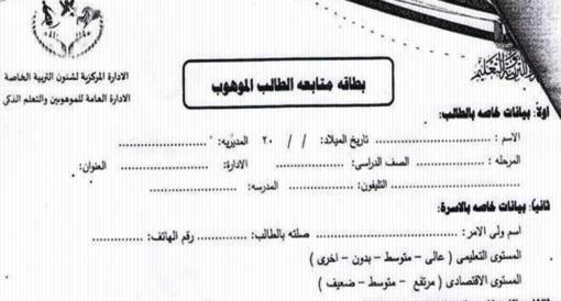بطاقة متابعة الطالب الموهوب 720