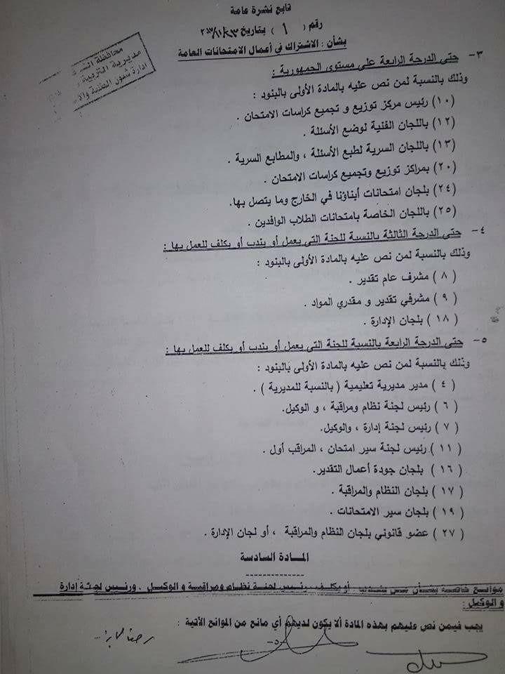 نشرة التعليم بشأن الاشتراك في اعمال الامتحانات العامة 7281