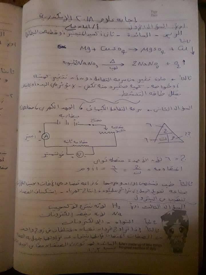 اجابة امتحان العلوم للصف الثالث الاعدادي الترم الثانى 2018 محافظة الإسكندرية 7282