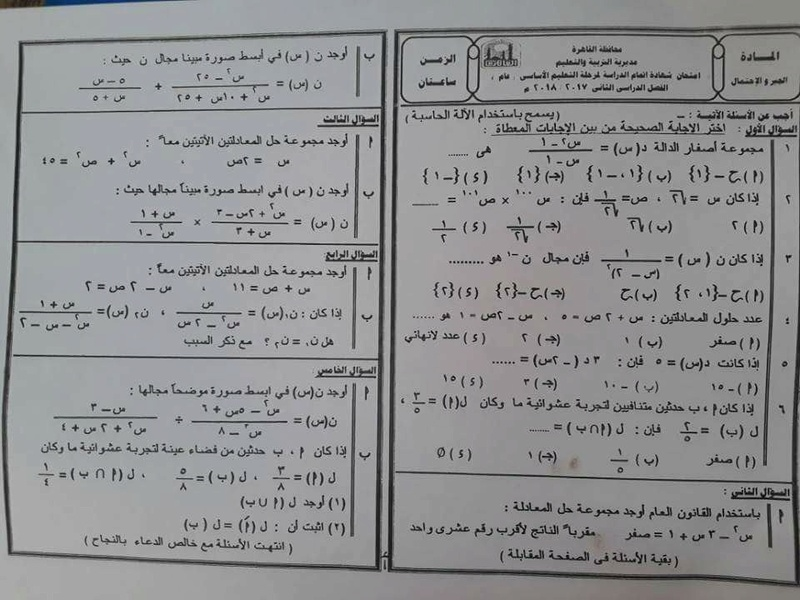 امتحان الجبر للصف الثالث الاعدادي الترم الثاني 2018 محافظة القاهرة 7285