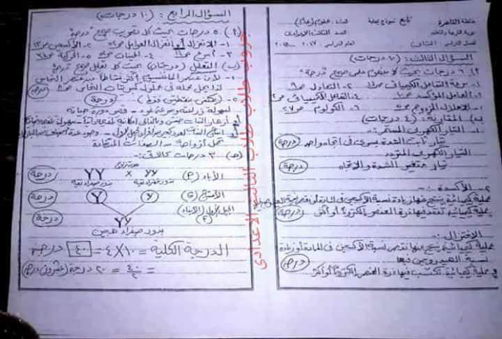 اجابة امتحان العلوم للصف الثالث الاعدادى الترم الثانى 2018 محافظة القاهرة 7286