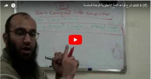 شرح قواعد اللغة الانجليزية للصف الثالث الثانوي 2018 الوحدة السادسة مستر محمد الديب 740