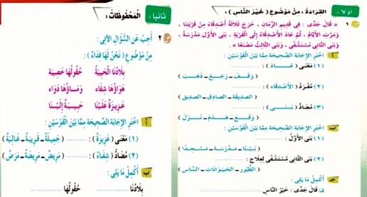 اقوى مراجعات العربي والانجليزي والحساب والدين للصف الثاني الابتدائي عربي ولغات ترم اول نظام جديد 2020 7410