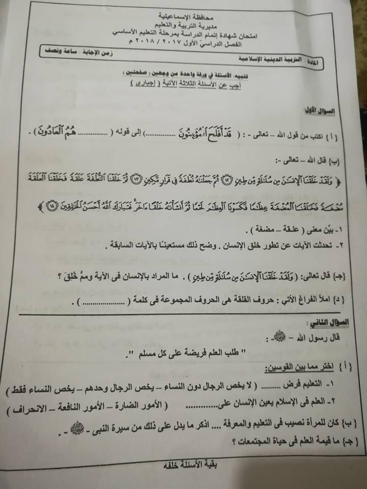 امتحان الدين للثالث الإعدادي نصف العام 2018 محافظة الإسماعيلية 786