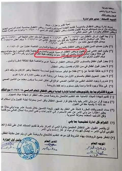 نشرة تعليمات التقديم لرياض الاطفال (عربي وتجريبي) للعام الدراسي 2018 / 2019 8200