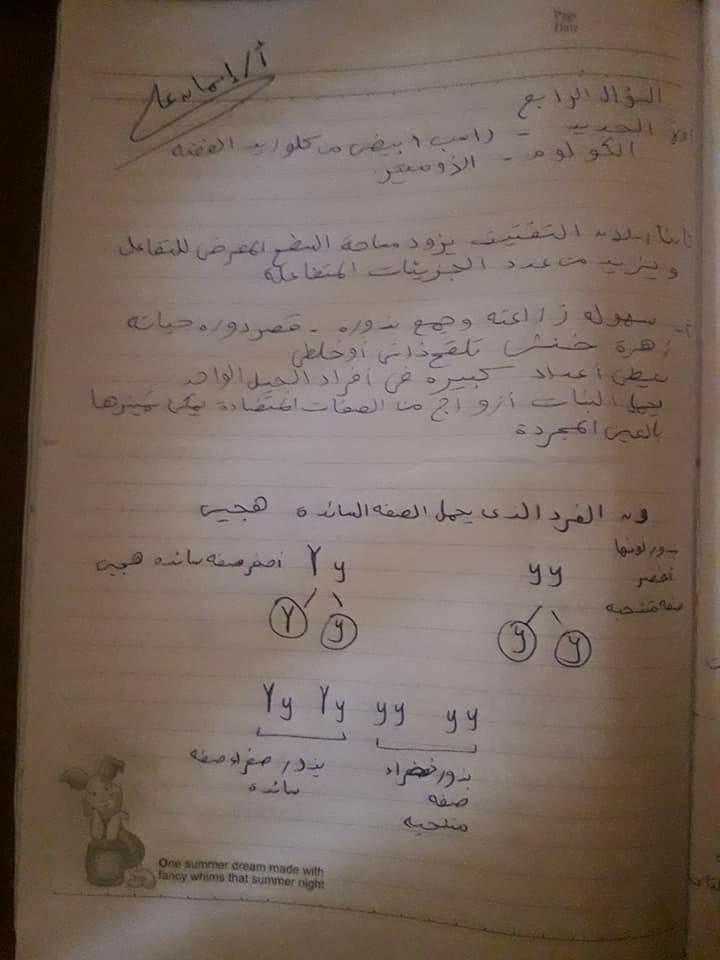 اجابة امتحان العلوم للصف الثالث الاعدادي الترم الثانى 2018 محافظة الإسكندرية 8209