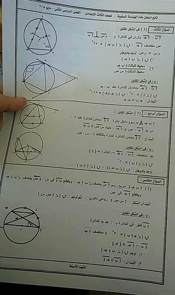 امتحان الهندسة للصف الثالث الاعدادى الترم الثانى 2018 محافظة دمياط 8218