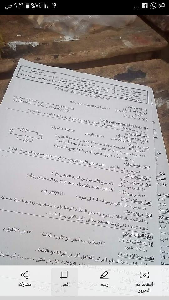 نموذج إجابة امتحان علوم الاسكندرية بتوزيع الدرجات للصف الثالث الاعدادى ترم ثاني 2018 8220