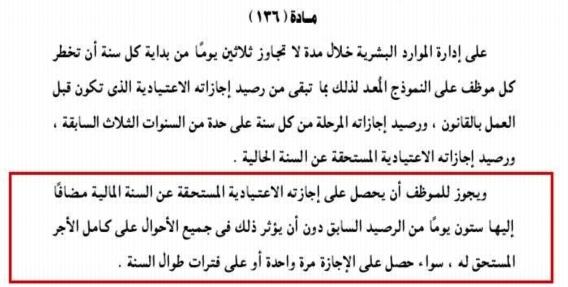 بالمستندات.. الإجازات الاعتيادية بأجر كامل طبقا لنص المادة 136 من قانون 81 لسنة 2016 832