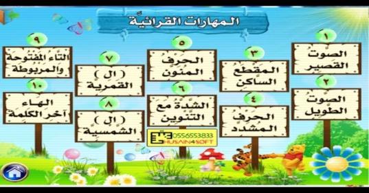 علاج ضعف القراءة و الكتابة مستر رضا الحوتي 8519