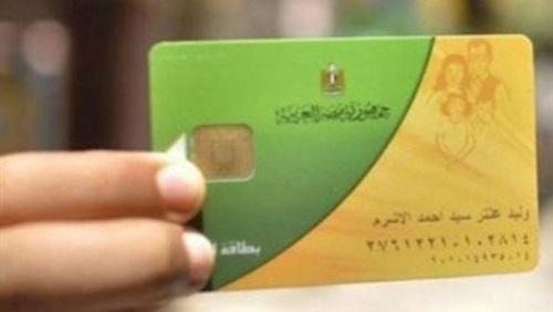 التموين: استخراج بطاقات التموين البدل التالف والفاقد من خلال الهاتف المحمول 86110