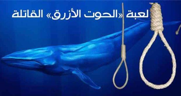 """لعبة """"الحوت الأزرق"""".. الافتاء تحرمها والأزهر"""" يقدم نصائح لحماية الأطفال منها 8715"""