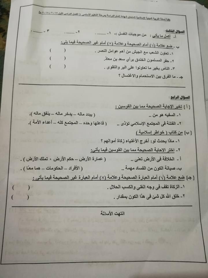 امتحان الدين للثالث الإعدادي نصف العام 2018 محافظة الإسماعيلية 881