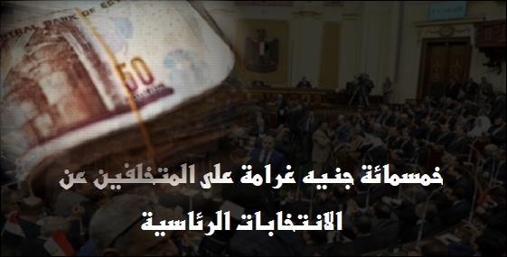 بالقانون.. 500 جنيه غرامة على المتخلفين عن الانتخابات الرئاسية 8834