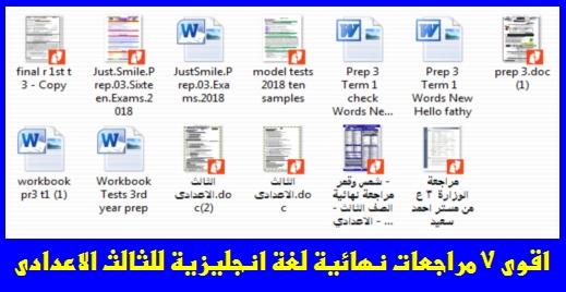 اقوى 7 مراجعات نهائية لغة انجليزية للصف الثالث الاعدادى ترم أول تجميع مستر أحمد سعيد 88811