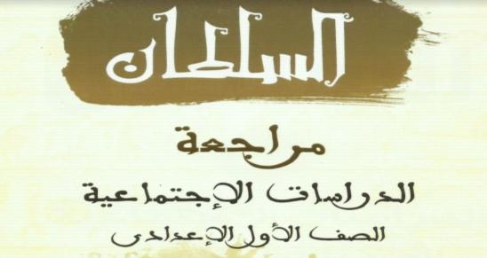 مراجعة السلطان في الدراسات الاجتماعية للصف الاول الاعدادي ترم ثاني 2019 9103