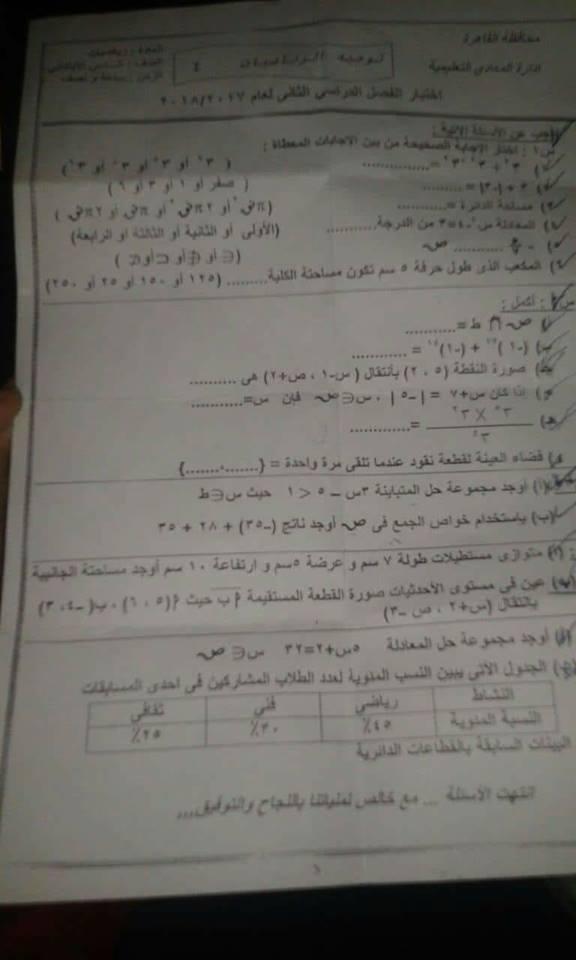 امتحان الرياضيات للصف السادس الابتدائى العام 2018 ادارة المعادى القاهرة