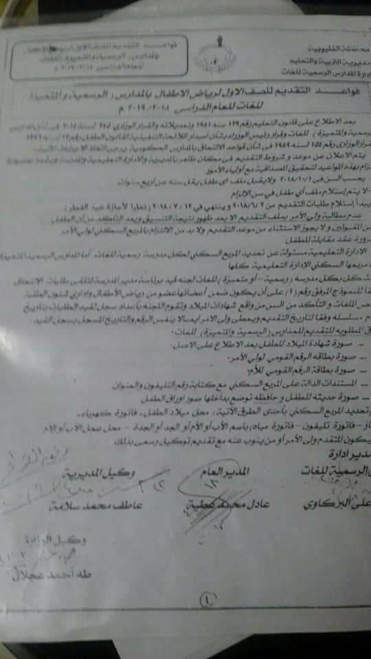 نشرة تعليمات التقديم لرياض الاطفال (عربي وتجريبي) للعام الدراسي 2018 / 2019 9138