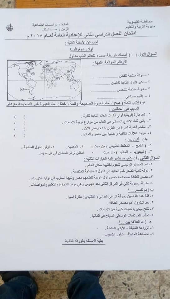 امتحان الدراسات للصف الثالث الاعدادى الترم الثانى 2018 محافظة القليوبية 9149