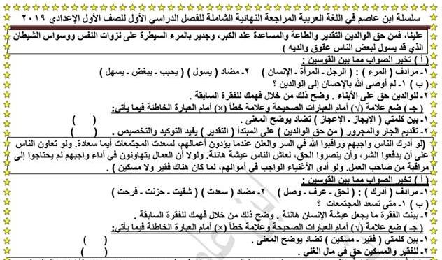 مراجعة ابن عاصم في اللغة العربية للصف الأول الإعدادي ترم أول 2019 أ/ حسن بن عاصم 9156