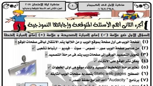أفضل مراجعة كمبيوتر للصف الثاني الاعدادى ترم أول لمستر ناصر عبد التواب 98510