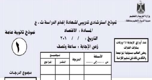 نموذج امتحان الاقتصاد للثانوية العامة 2018 991