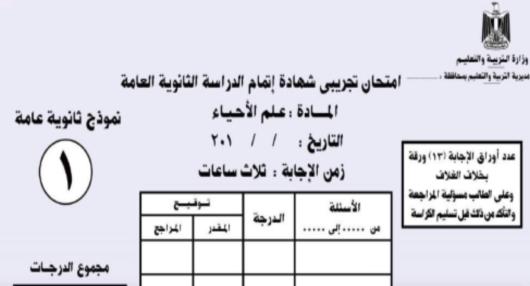 نماذج امتحان الأحياء المتوقعة للصف الثالث الثانوي 2018 من الوزارة 992