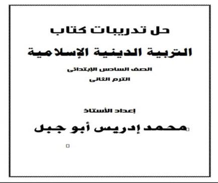 حل تدريبات كتاب التربية الاسلامية للصف السادس الابتدائي الترم الثاني 99510