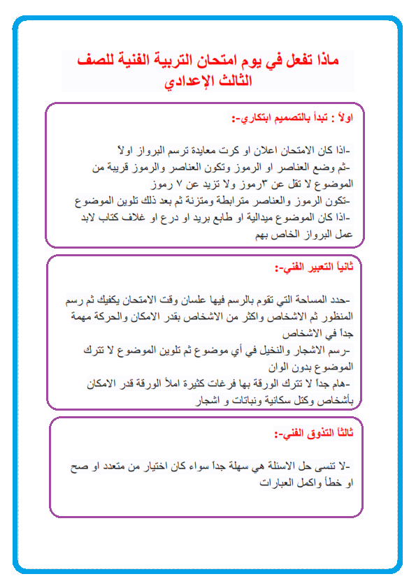 مهم جدا لامتحان التربية الفنية للثالث الاعدادى _00111