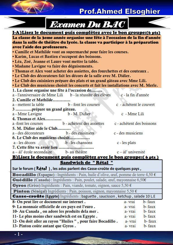اقوي امتحان للغه الفرنسية للصف الثالث الثانوى حسب آخر تعديل 2018  _____210