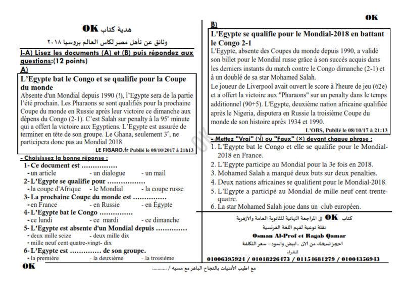 وثيقة لغة فرنسية عن تأهل منتحب مصر لكأس العالم بروسيا للصف الثالث الثانوي 2018  ______10