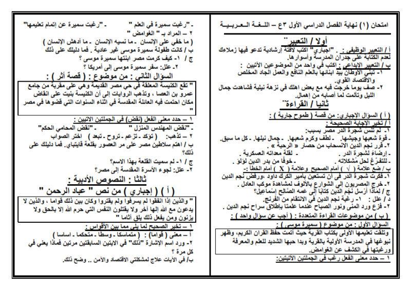 هام وعاجل: أحد عشر اختبار لغة عربية شاملًا للصف الثالث الإعدادي ترم أول 2020 معدل _oo_o_10