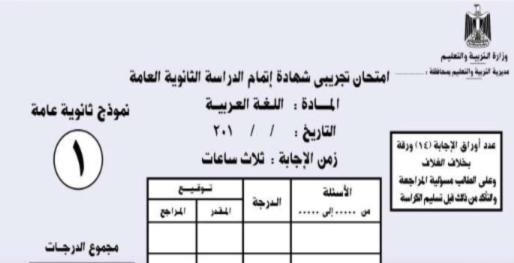 نموذج امتحان اللغة العربية للثانوية العامة 2018 A11