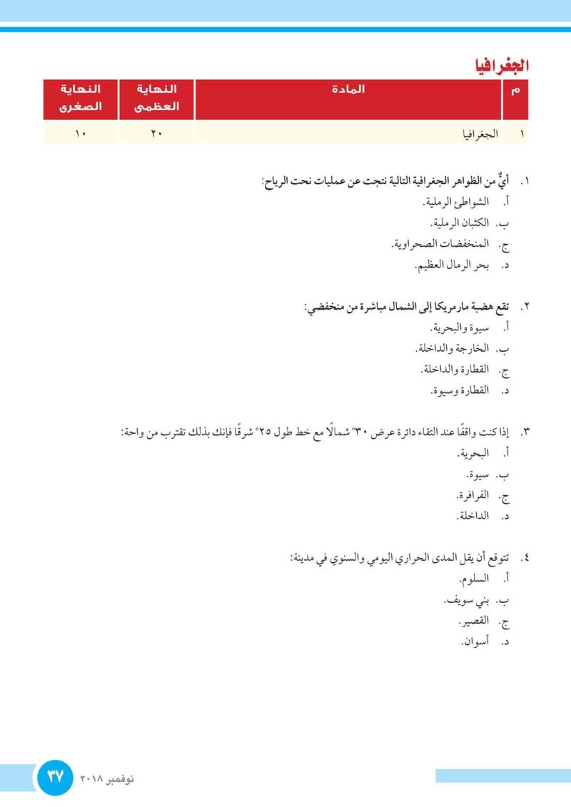 إجابة اختبار الوزارة جغرافيا أولى ثانوى ترم أول 2019 أ/ اشرف هاشم A__ou_14